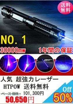 大人気レーザーポインター30000mw