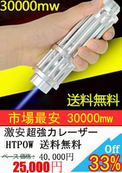 HTPOWブルーレーザーポインター3000mw 超高出力