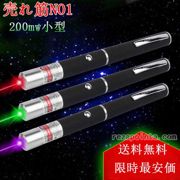 200mW ペン型レーザーポインター
