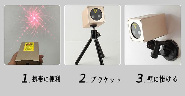 投影レーザーライト