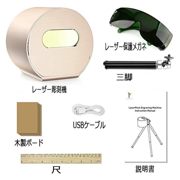 小型レーザー彫刻機価格