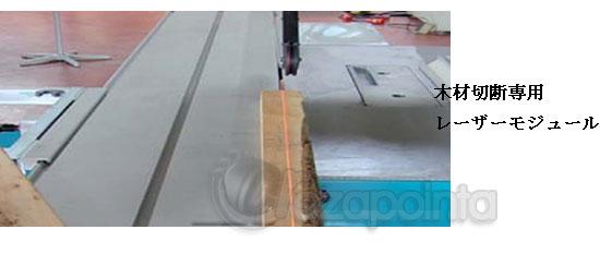 レーザーモジュール 木材