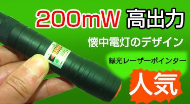緑 532nm レーザーポインター
