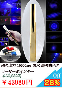 超強出力ブルー10000mw レーザーポインター