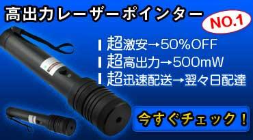 高出力レーザーポインター