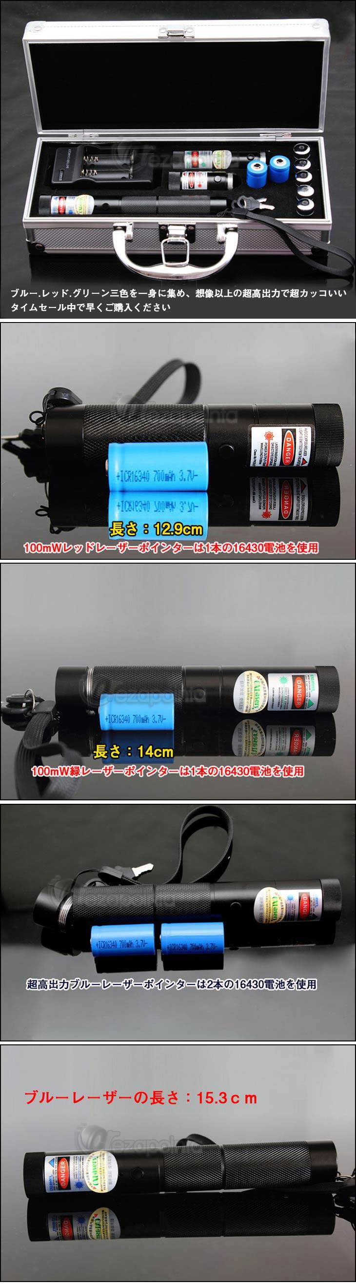 3in1 超高出力 レーザーポインター