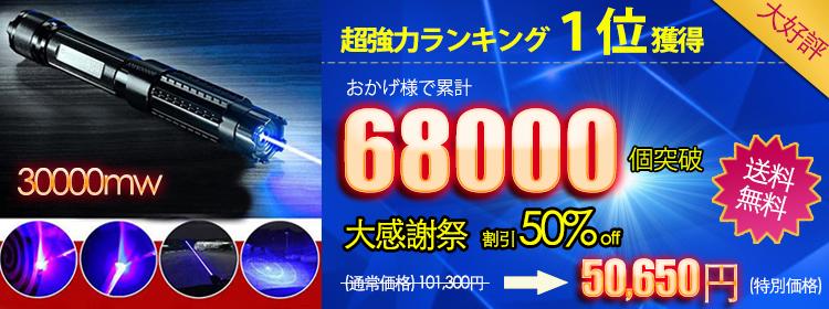安い超高出力レーザーポインター30000mw