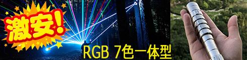 RGB 7色一体型 10000mWレーザーポインター