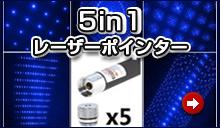 5in1レーザーポインター