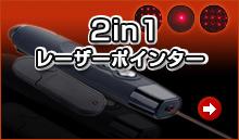 2in1レーザーポインター